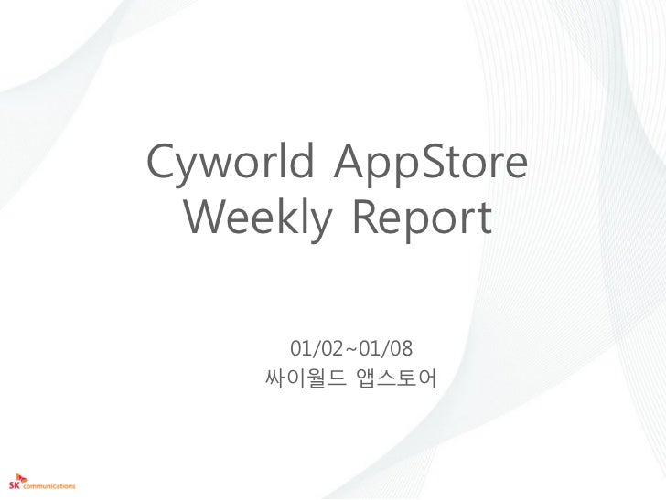 Cyworld AppStore Weekly Report     01/02~01/08    싸이웏드 앱스토어