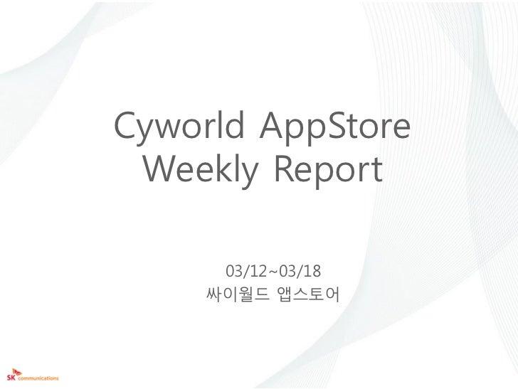 Cyworld AppStore Weekly Report     03/12~03/18    싸이월드 앱스토어