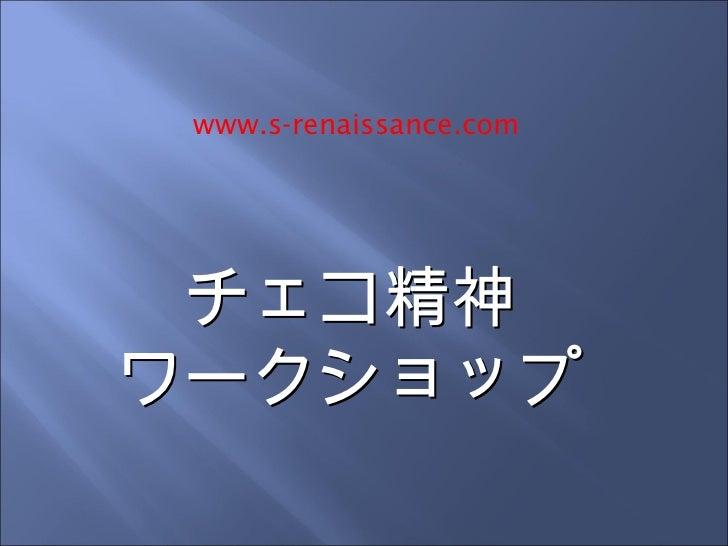 チェコ精神 ワークショップ www.s-renaissance.com