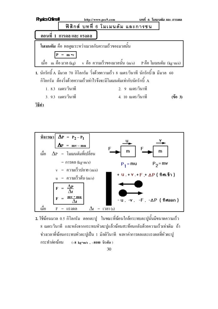 Physics Online II           http://www.pec9.com            บทที่ 6 โมเมนตัม และ การดล               ฟ สิ ก ส บทที่ 6 โมเ...