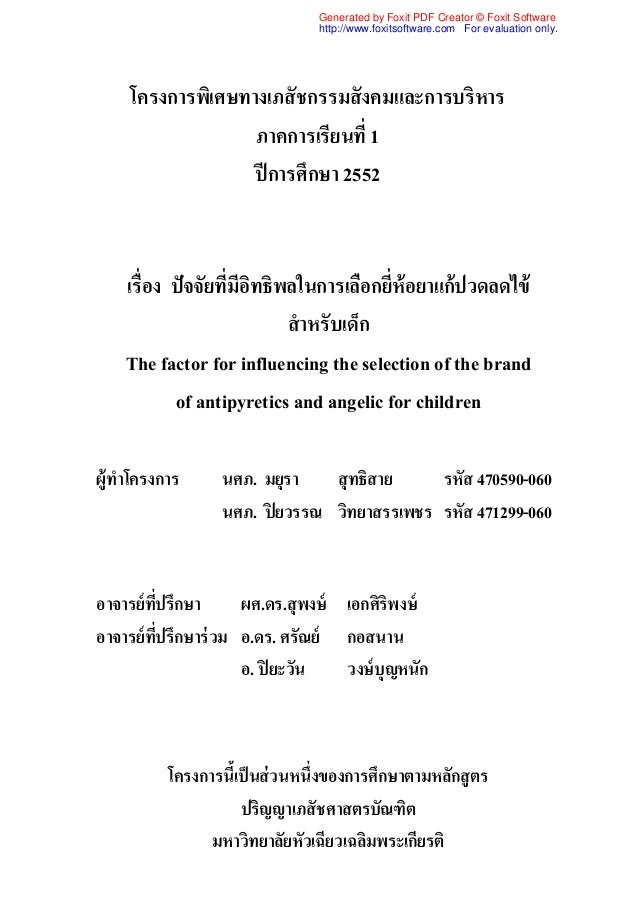 Generated by Foxit PDF Creator © Foxit Software http://www.foxitsoftware.com For evaluation only.  โครงการพิเศษทางเภสั ชกร...