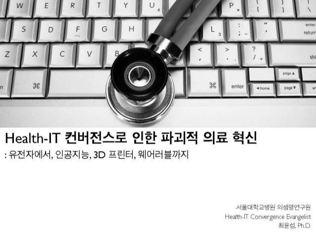 [D.MENTOR] 디지털 헬스케어의 성장, 그 의미와 전망 Slide 2