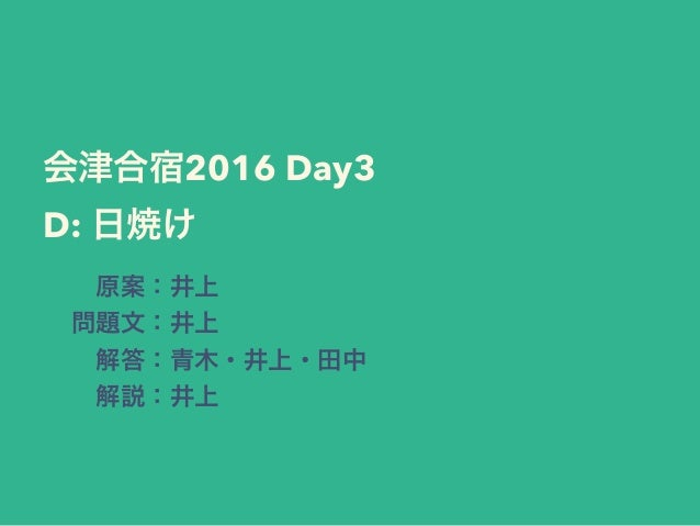 2016 Day3 D: