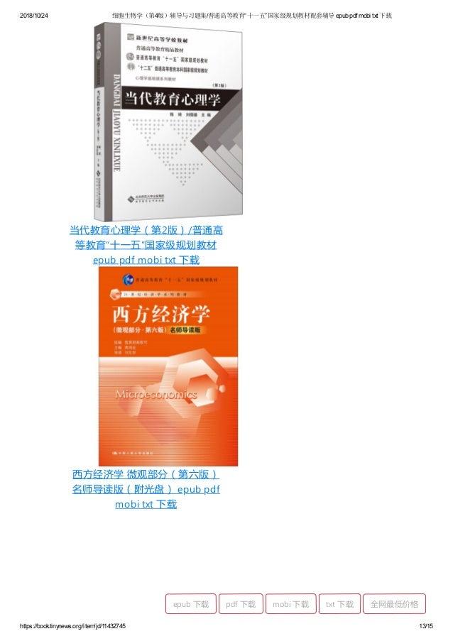 python 学习 手册 第 4 版 pdf