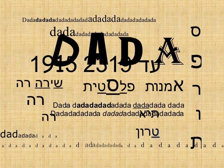 1 91 5  ע ד   19 23 D   A   D   A תיא ט רון ס פ ר ו ת א מ נו ת פ ל ס ט ית ש י ר ה   רה  רה   רה Dad a  d adadadad adada  d...