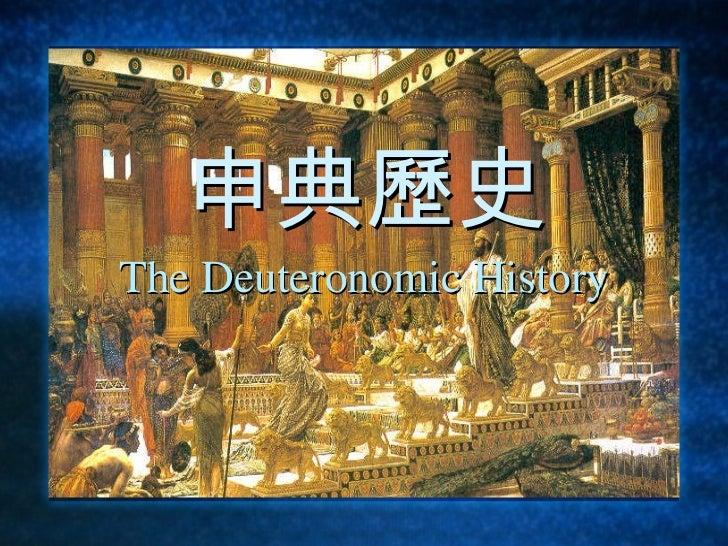 申典歷史 The Deuteronomic History