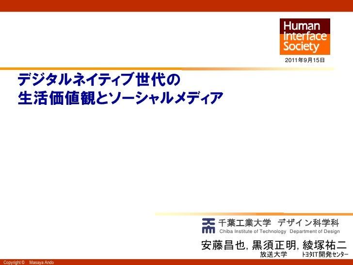 2011年9月15日       デジタルネイティブ世代の       生活価値観とソーシャルメディア                             千葉工業大学 デザイン科学科                            ...
