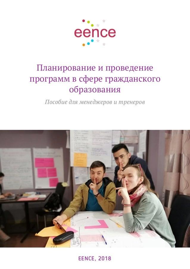 Планирование и проведение программ в сфере гражданского образования Пособие для менеджеров и тренеров EENCE, 2018
