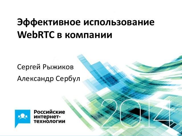 Эффективное использование WebRTC в компании Сергей Рыжиков Александр Сербул