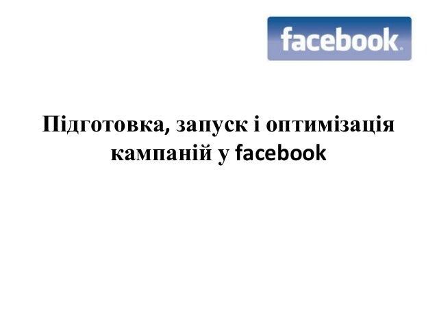 Підготовка, запуск і оптимізація кампаній у facebook
