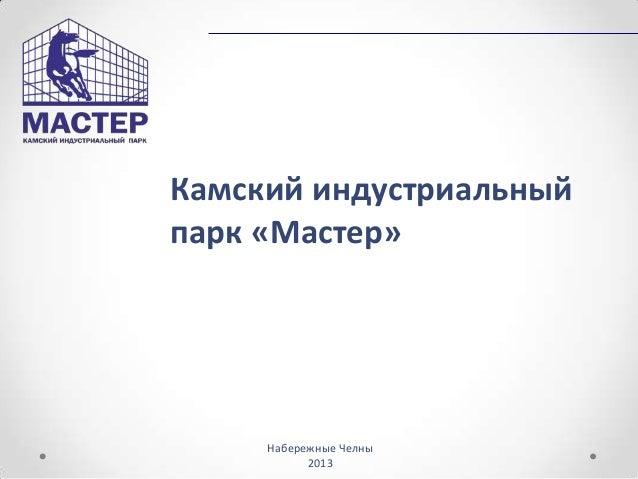 Набережные Челны 2013 Камский индустриальный парк «Мастер»