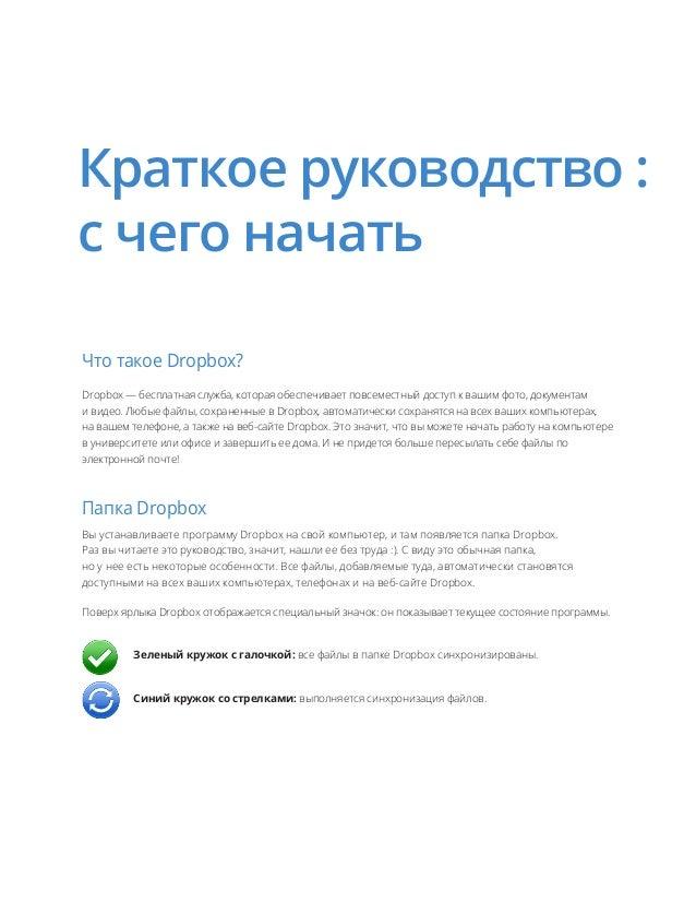 Краткое руководство: с чего начать Что такое Dropbox? Dropbox— бесплатная служба, которая обеспечивает повсеместный дост...