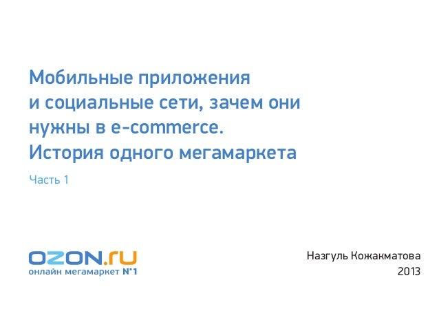 Назгуль Кожакматова 2013 Мобильные приложения исоциальные сети, зачем они нужны в e-commerce. История одного мегамаркета ...