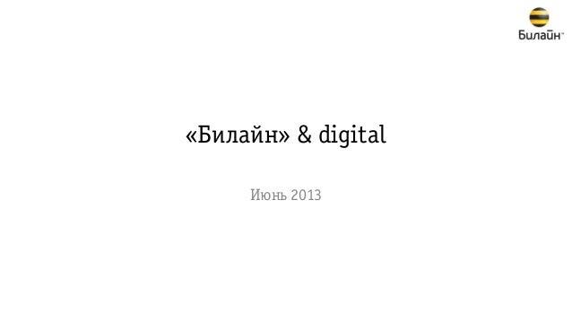 «Билайн» & digital Июнь 2013