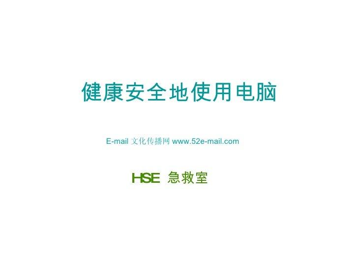 健康安全地使用电脑 HSE  急救室 E-mail 文化传播网 www.52e-mail.com
