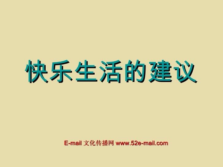 快乐生活的建议 E-mail 文化传播网 www.52e-mail.com