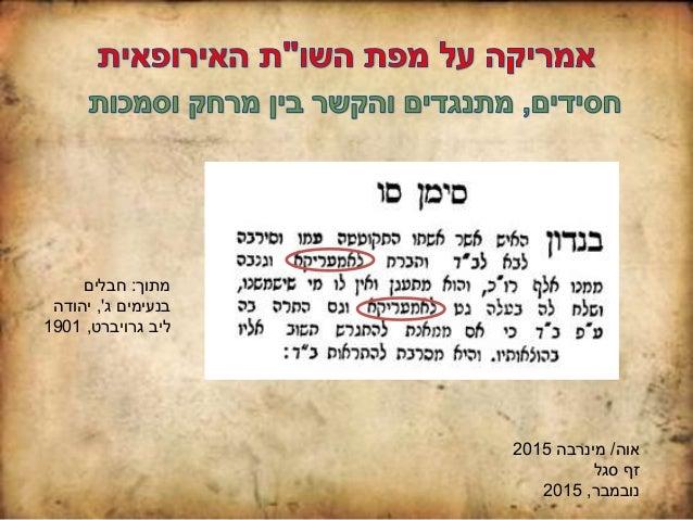 אוה/מינרבה2015 סגל זף נובמבר,2015 מתוך:חבלים ג בנעימים,'יהודה ליבגרויברט,1901