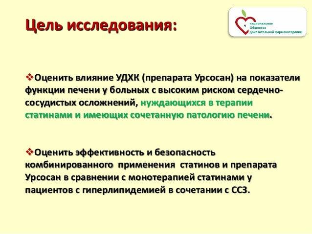 действие статинов на почки