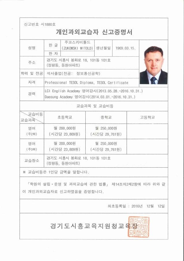 Private Tutor Certification 20161212