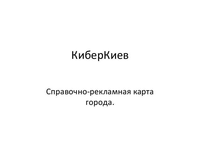 КиберКиев Справочно-рекламная карта города.