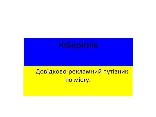 КіберКиїв Довідково-рекламний путівник по місту.