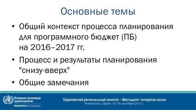Проект программного бюджета на 2016–2017 гг.─позиция Европейского региона Slide 2
