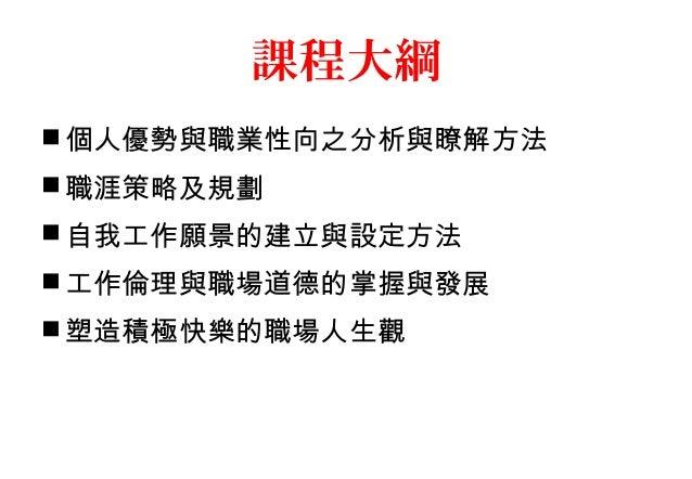 工作願景與工作倫理 102.05.00-健椿工業股份有限公司-詹翔霖教授
