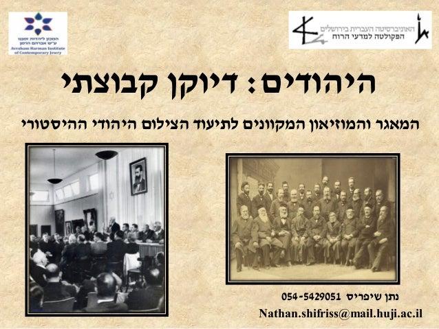 היהודים:דיוקןקבוצתי שיפריס נתן054-5429051 Nathan.shifriss@mail.huji.ac.il ההיסטורי היהודי הצילום לתיעוד ...