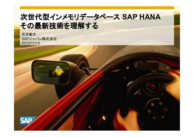 次世代型インメモリデータベース SAP HANA その最新技術を理解する 花木敏久 SAPジャパン株式会社 2013/11/13