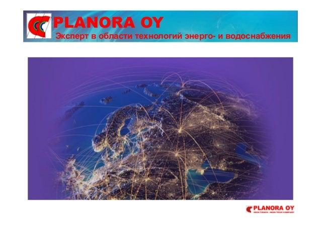 PLANORA OY Эксперт в области технологий энерго- и водоснабжения