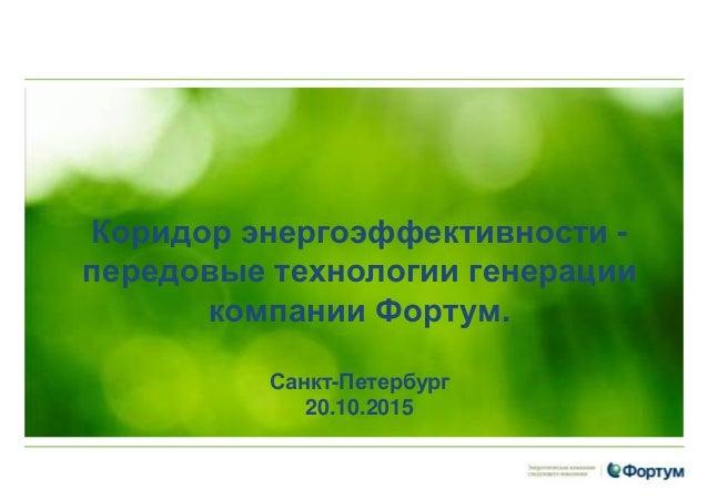 Коридор энергоэффективности - передовые технологии генерации компании Фортум. Санкт-Петербург 20.10.2015
