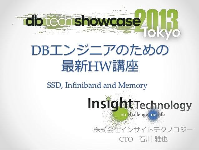 DBエンジニアのための 最新HW講座 SSD, Infiniband and Memory  株式会社インサイトテクノロジー CTO 石川 雅也