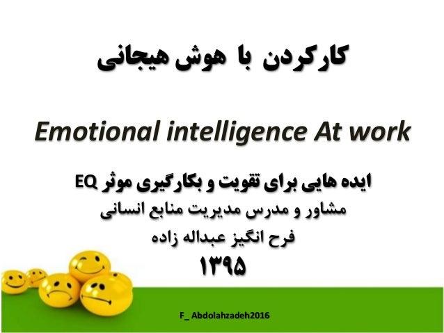 F_ Abdolahzadeh2016 هيجاني هوش با کارکردن Emotional intelligence At work موثر بکارگيري و تقویت براي های...