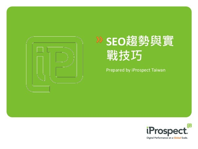 SEO趨勢與實戰技巧Prepared by iProspect Taiwan