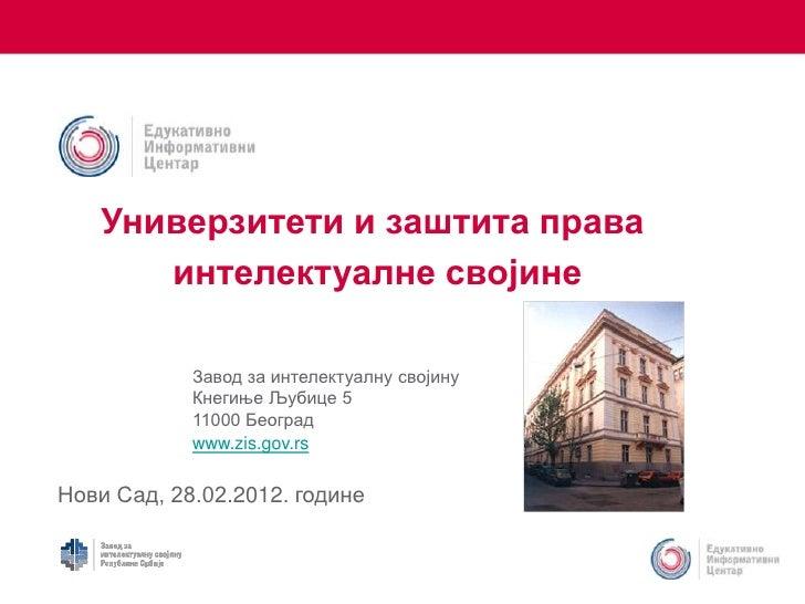 Универзитети и заштита права      интелектуалне својине            Завод за интелектуалну својину            Кнегиње Љубиц...
