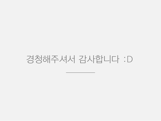 경청해주셔서 감사합니다 :D