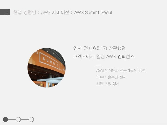 현업 경험담 > AWS 서버이전 > AWS Summit Seoul2.2 입사 전 (16.5.17) 참관했던 코엑스에서 열린 AWS 컨퍼런스 AWS 임직원과 전문가들의 강연 파트너 솔루션 전시 임원 초청 행사