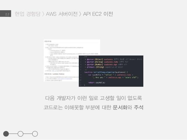 현업 경험담 > AWS 서버이전 > API EC2 이전2.2 다음 개발자가 이런 일로 고생할 일이 없도록 코드로는 이해못할 부분에 대한 문서화와 주석