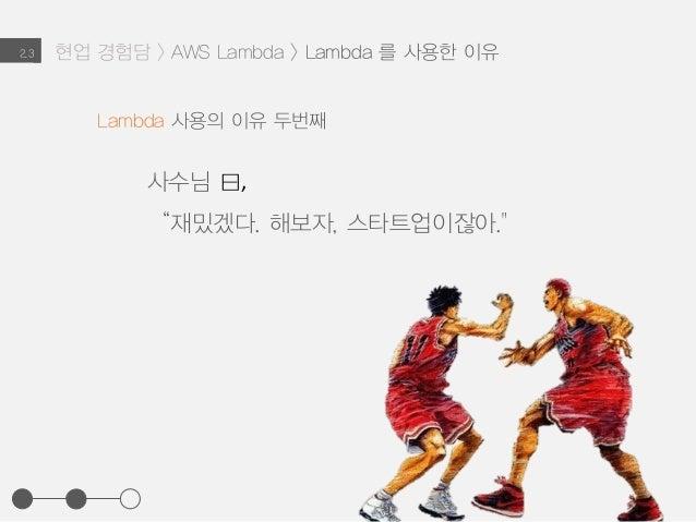 "2.3 Lambda 사용의 이유 두번째 사수님 曰, ""재밌겠다. 해보자, 스타트업이잖아."" 현업 경험담 > AWS Lambda > Lambda 를 사용한 이유"
