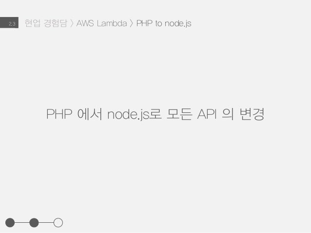 현업 경험담 > AWS Lambda > PHP to node.js2.3 PHP 에서 node.js로 모든 API 의 변경