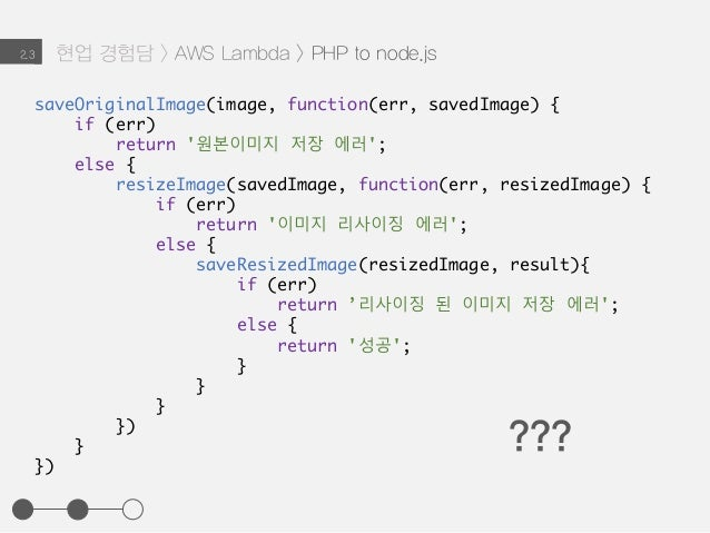 현업 경험담 > AWS Lambda > PHP to node.js2.3 saveOriginalImage(image, function(err, savedImage) { if (err) return '원본이미지 저장 에러'...