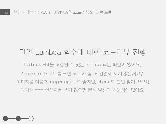 현업 경험담 > AWS Lambda > 코드리뷰와 리펙토링2.3 단일 Lambda 함수에 대한 코드리뷰 진행 Callback Hell을 해결할 수 있는 Promise 라는 패턴이 있어요. Array.some 메서드를 쓰...