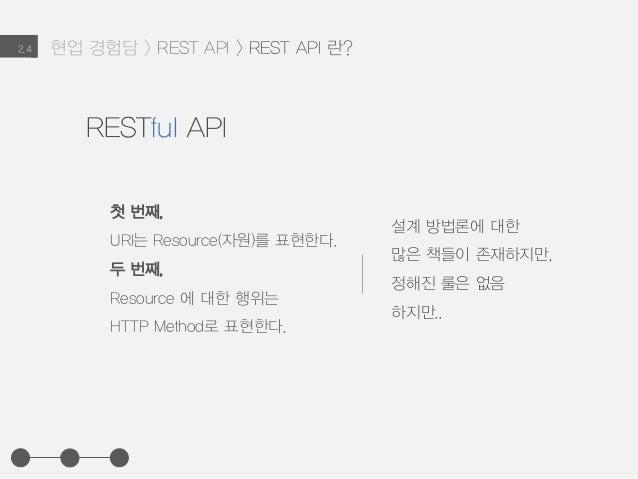 현업 경험담 > REST API > REST API 란?2.4 첫 번째, URI는 Resource(자원)를 표현한다. 두 번째, Resource 에 대한 행위는 HTTP Method로 표현한다. 설계 방법론에 대한 많은...
