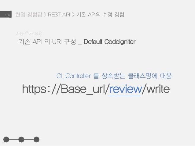 현업 경험담 > REST API > 기존 API의 수정 경험2.4 기존 API 의 URI 구성 _ Default Codeigniter 기능 추가 요청 https://Base_url/review/write CI_Contr...