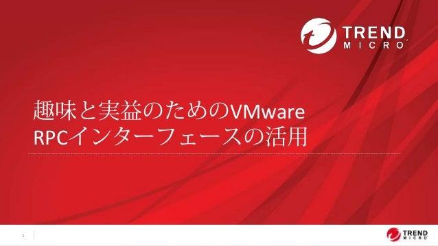 1 趣味と実益のためのVMware RPCインターフェースの活用
