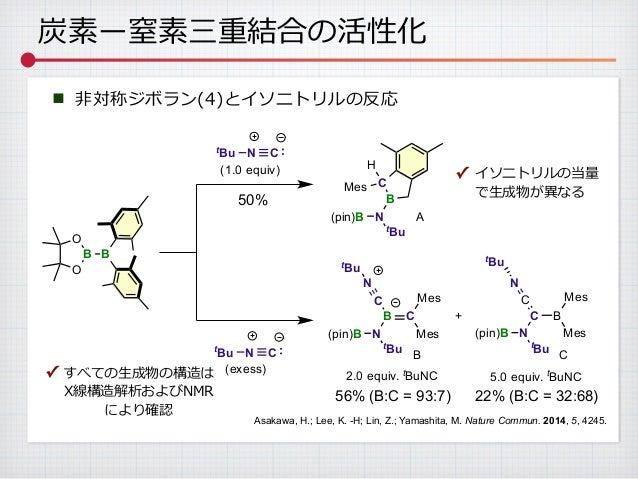 北大有機元素化学雑誌会D2久保田2015