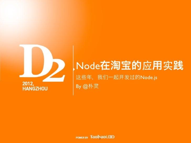 Node在淘宝的应用实践这些年,我们一起    发过的Node.jsBy @朴        1