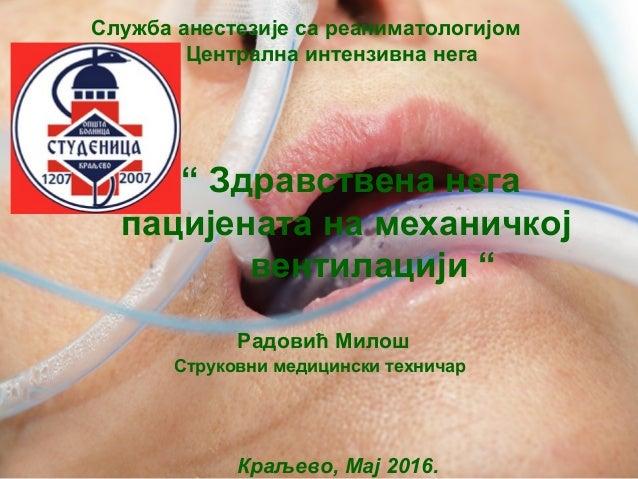 """Служба анестезије са реаниматологијом Централна интензивна нега """" Здравствена нега пацијената на механичкој вентилацији """" ..."""