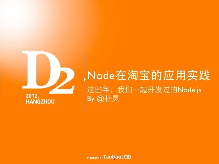 Node在淘宝的应用实践这些年,我们⼀一起开发过的Node.jsBy @朴灵    1