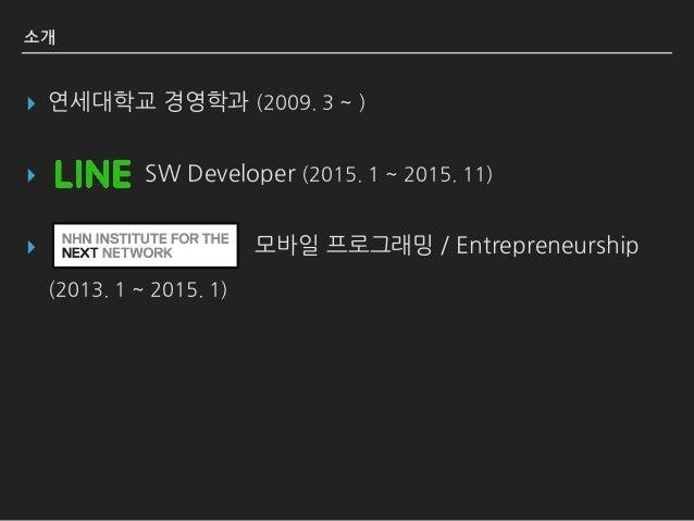 개인 개발자의 앱스토어 도전기 (D2 오픈세미나 발표) Slide 2